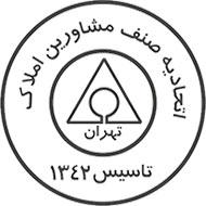 مجوز اتحادیه املاک تهران